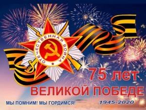 75_let_pobedy_300_225